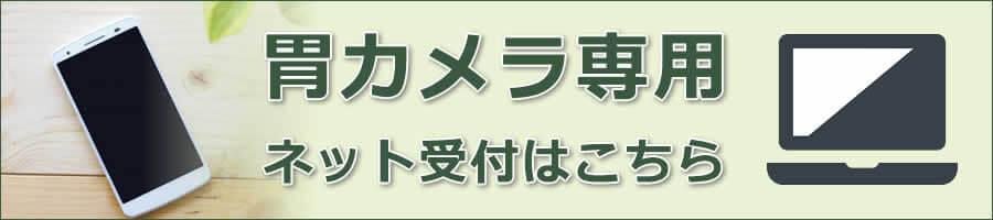 消化器病/内視鏡専門医 ほとり内科